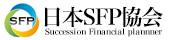 日本SFP協会